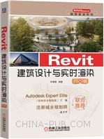 Revit建筑设计与实时渲染 2020版
