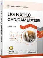 UG NX11.0 CAD/CAM技术教程
