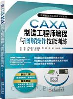 CAXA制造工程师编程与图解操作技能训练