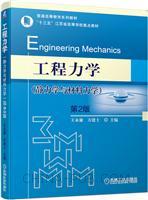 工程力学(静力学与材料力学)第2版