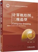 计算机绘图与三维造型  第3版