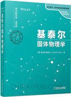基泰尔固体物理学(英文影印版・全球版)