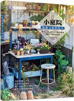 小庭院混栽与装饰技巧