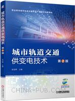 城市轨道交通供变电技术 第2版