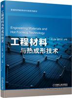 工程材料与热成形技术