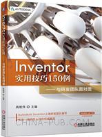 Inventor实用技巧150例――与研发团队面对面
