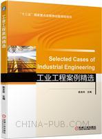 工业工程案例精选