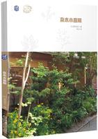 杂木小庭院