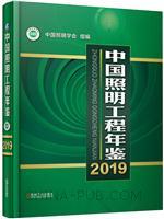 中国照明工程年鉴2019