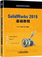 SolidWorks 2019基础教程