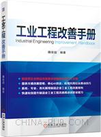 工业工程改善手册