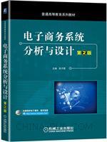 电子商务系统分析与设计(第2版)