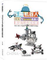 乐高机器人――EV3与Scratch机器人基础与应用实例