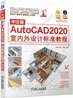 中文版AutoCAD2020室内外设计标准教程