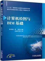 计算机绘图与BIM基础