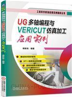 UG多轴编程与VERICUT仿真加工应用实例