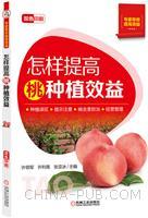怎样提高桃种植效益