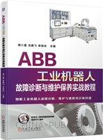ABB工业机器人故障诊断与维护保养实战教程