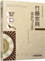 竹藤家具设计与工艺