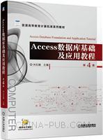 Access数据库基础及应用教程 第4版