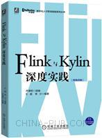 Flink与Kylin深度实践
