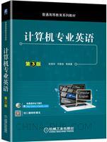 计算机专业英语 第3版