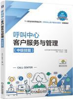 呼叫中心客户服务与管理(中级技能)