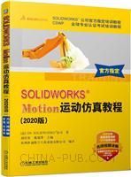 SOLIDWORKS®Motion运动仿真教程(2020版)