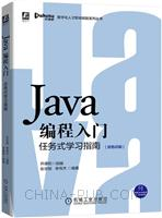 Java编程入门:任务式学习指南