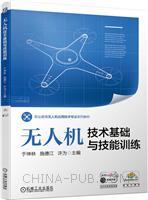无人机技术基础与技能训练
