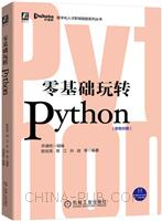 零基础玩转Python