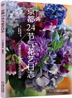 京都24节气花艺日志