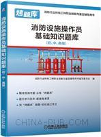 消防设施操作员基础知识题库(初、中、高级)