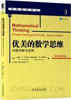 优美的数学思维:问题求解与证明(原书第2版)