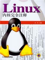 Linux 内核完全注释