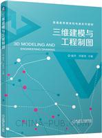 三维建模与工程制图