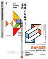 [套装书]策略产品经理:模型与方法论+策略产品经理实践(2册)