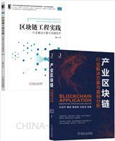 [套装书]产业区块链:行业解决方案与案例分析+区块链工程实践:行业解决方案与关键技术(2册)