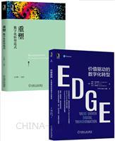 [套装书]EDGE:价值驱动的数字化转型+重塑:数字化转型范式(2册)