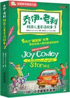 乔伊・考利精选儿童英语故事3