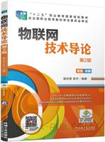 物联网技术导论 第2版