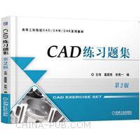 CAD练习题集 第2版