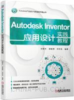 Autodesk Inventor应用设计实践教程