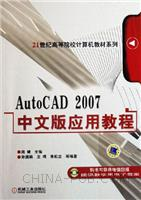 AutoCAD2007中文版应用教程