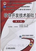 软件开发技术基础 第3版