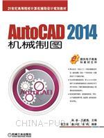 AutoCAD 2014机械制图