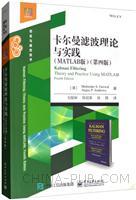 卡尔曼滤波理论与实践(MATLAB版)(第四版)