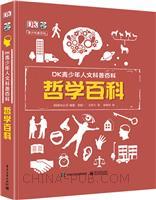DK青少年人文科普百科 哲学百科