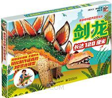 重返地球 超大炫酷恐龙模型系列 剑龙