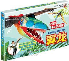 重返地球 超大炫酷恐龙模型系列 翼龙